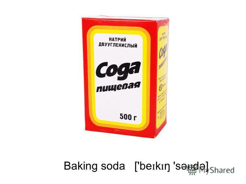 Baking soda ['be ɪ k ɪ ŋ 'sə ʊ də]