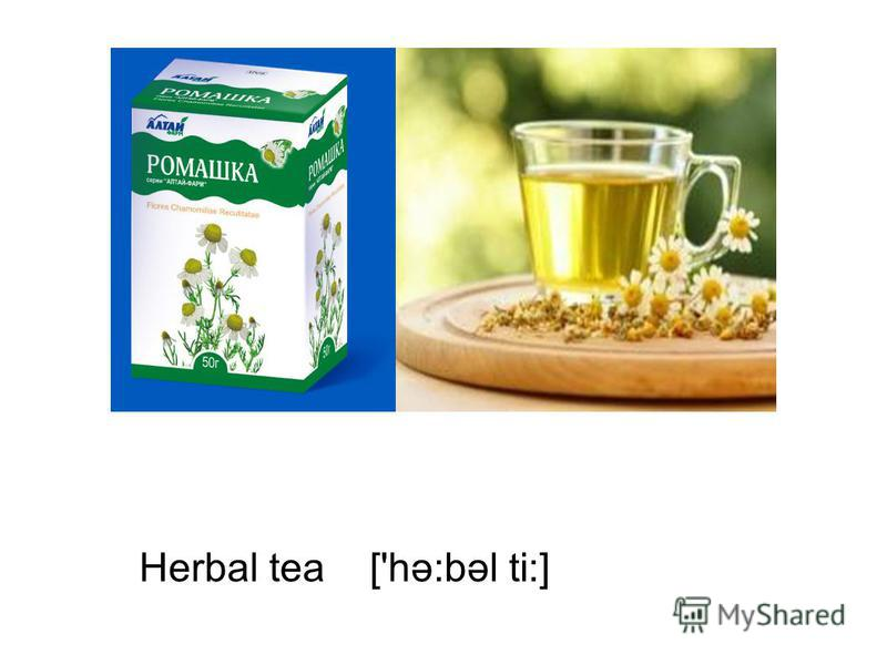 Herbal tea ['hə:bəl ti:]
