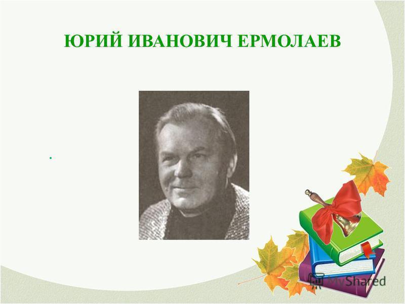 . ЮРИЙ ИВАНОВИЧ ЕРМОЛАЕВ