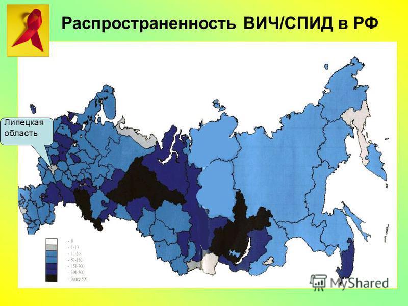 Распространенность ВИЧ/СПИД в РФ Липецкая область