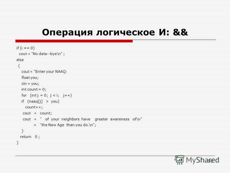 16 Операция логическое И: && if (i == 0) cout «