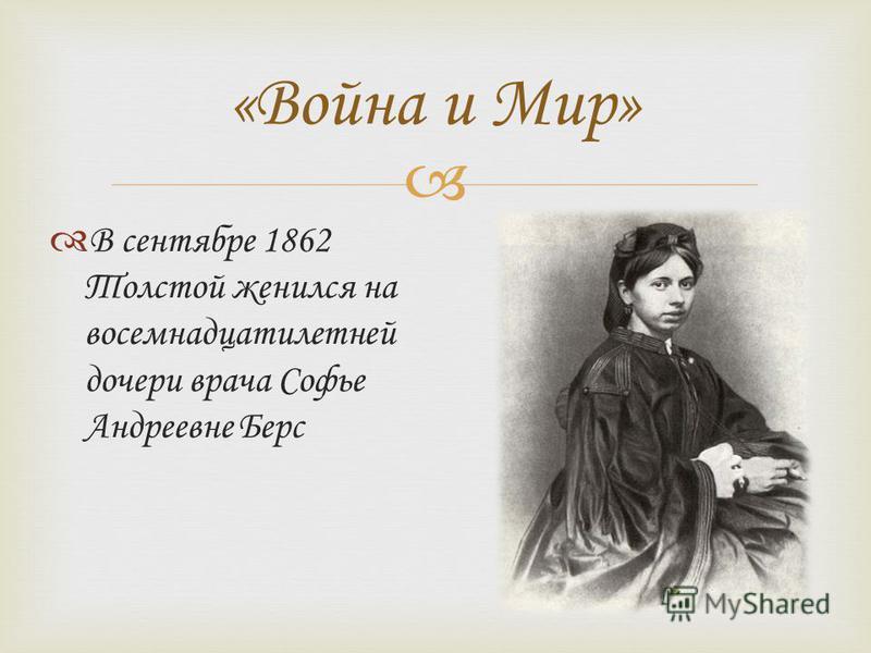 «Война и Мир» В сентябре 1862 Толстой женился на восемнадцатилетней дочери врача Софье Андреевне Берс