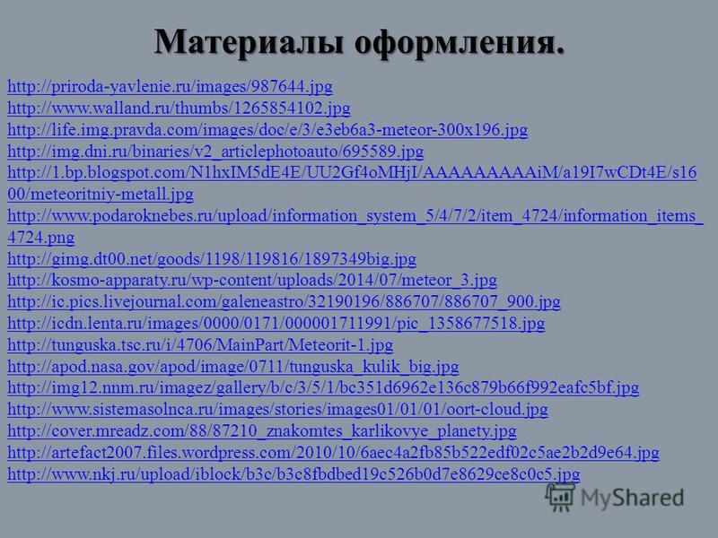 http://priroda-yavlenie.ru/images/987644. jpg http://www.walland.ru/thumbs/1265854102. jpg http://life.img.pravda.com/images/doc/e/3/e3eb6a3-meteor-300x196. jpg http://img.dni.ru/binaries/v2_articlephotoauto/695589. jpg http://1.bp.blogspot.com/N1hxI