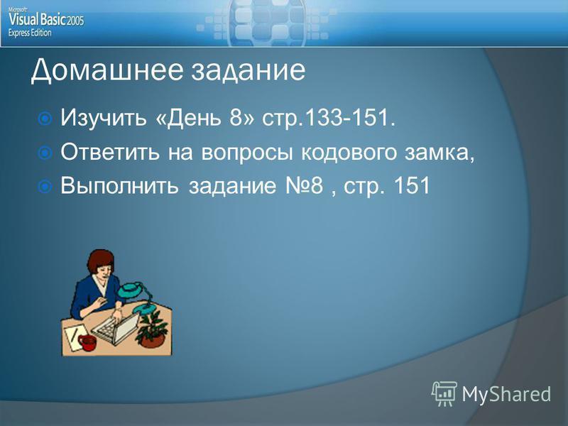 Домашнее задание Изучить «День 8» стр.133-151. Ответить на вопросы кодового замка, Выполнить задание 8, стр. 151