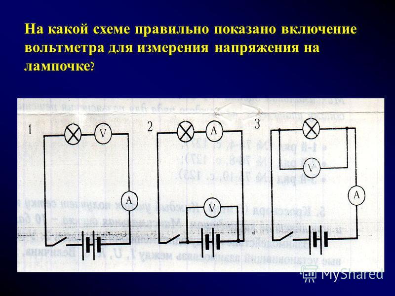 На какой схеме правильно показано включение вольтметра для измерения напряжения на лампочке ?