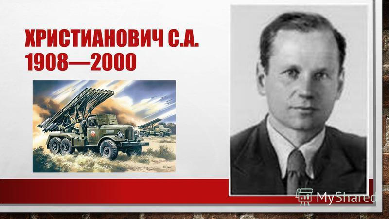 ХРИСТИАНОВИЧ С.А. 19082000