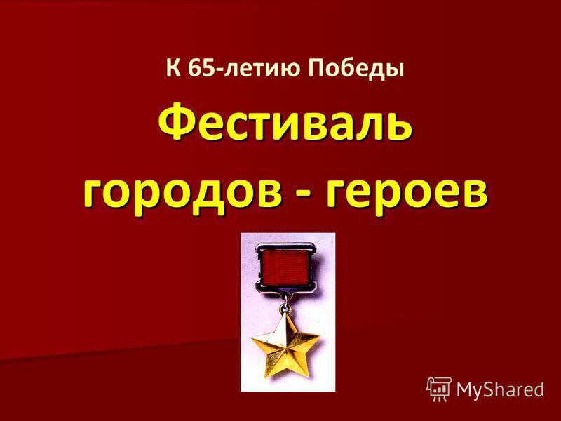 Фестиваль городов - героев К 65-летию Победы