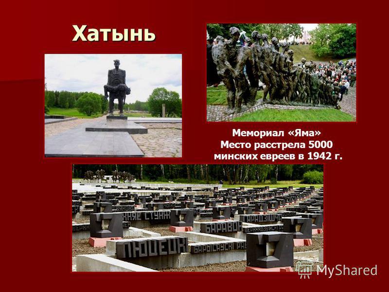 Хатынь Мемориал «Яма» Место расстрела 5000 минских евреев в 1942 г.