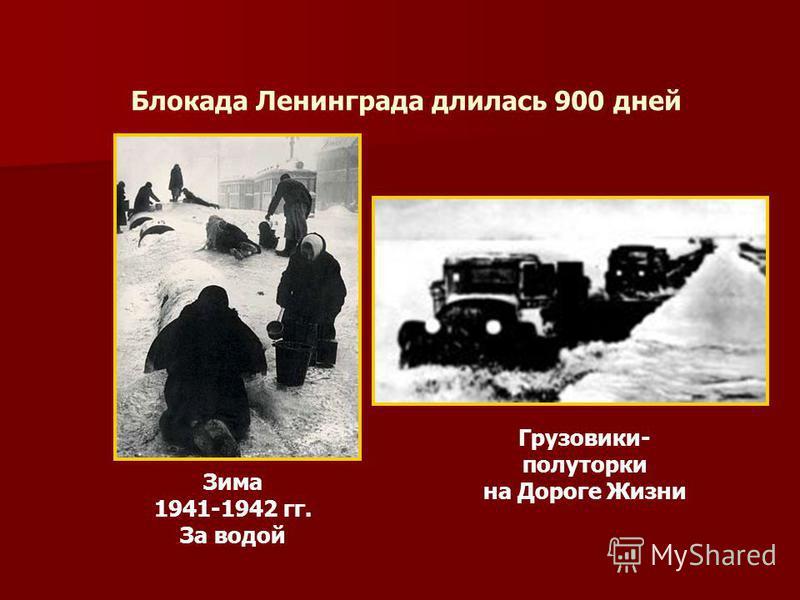 Грузовики- полуторки на Дороге Жизни Зима 1941-1942 гг. За водой Блокада Ленинграда длилась 900 дней