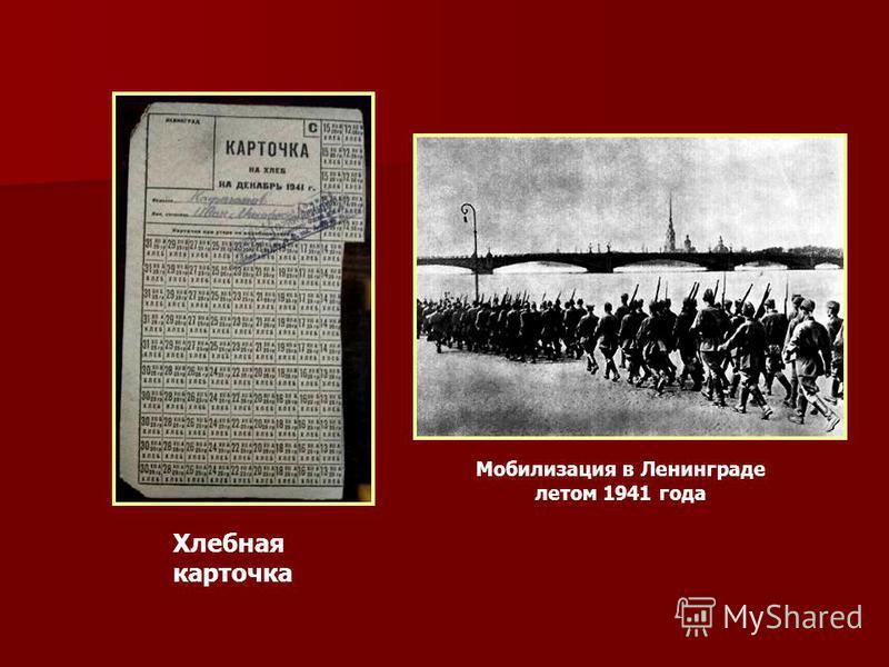 Мобилизация в Ленинграде летом 1941 года Хлебная карточка
