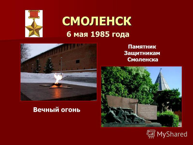СМОЛЕНСК Вечный огонь Памятник Защитникам Смоленска 6 мая 1985 года