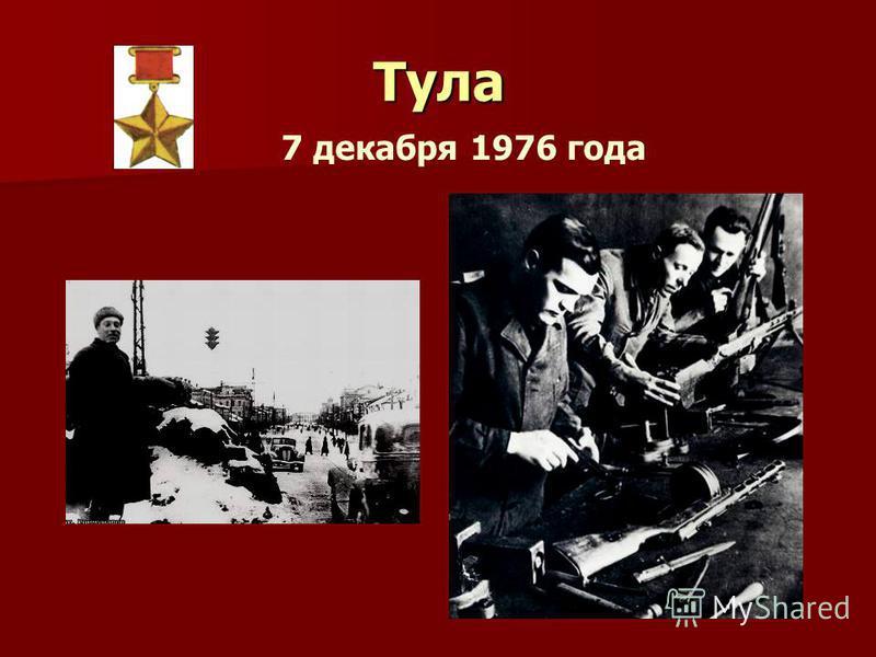 Тула 7 декабря 1976 года