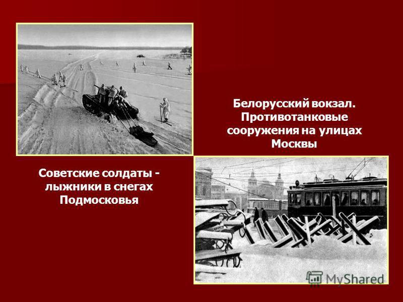 Советские солдаты - лыжники в снегах Подмосковья Белорусский вокзал. Противотанковые сооружения на улицах Москвы