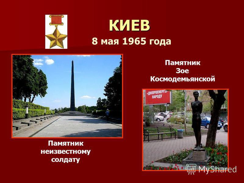 КИЕВ Памятник неизвестному солдату Памятник Зое Космодемьянской 8 мая 1965 года