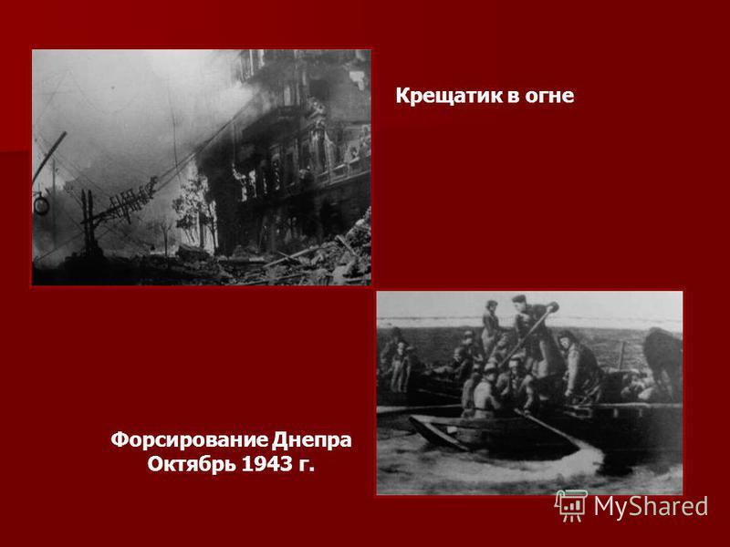 Крещатик в огне Форсирование Днепра Октябрь 1943 г.