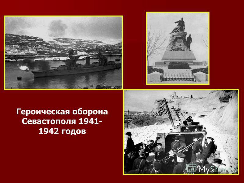 Героическая оборона Севастополя 1941- 1942 годов