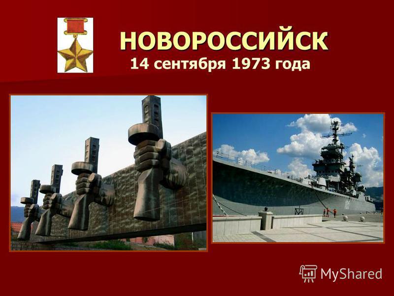 НОВОРОССИЙСК 14 сентября 1973 года