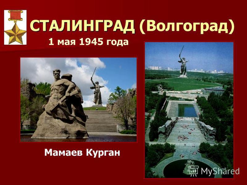 СТАЛИНГРАД СТАЛИНГРАД (Волгоград) Мамаев Курган 1 мая 1945 года