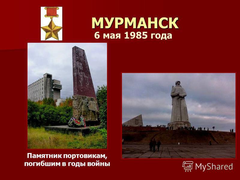 МУРМАНСК Памятник портовикам, погибшим в годы войны 6 мая 1985 года