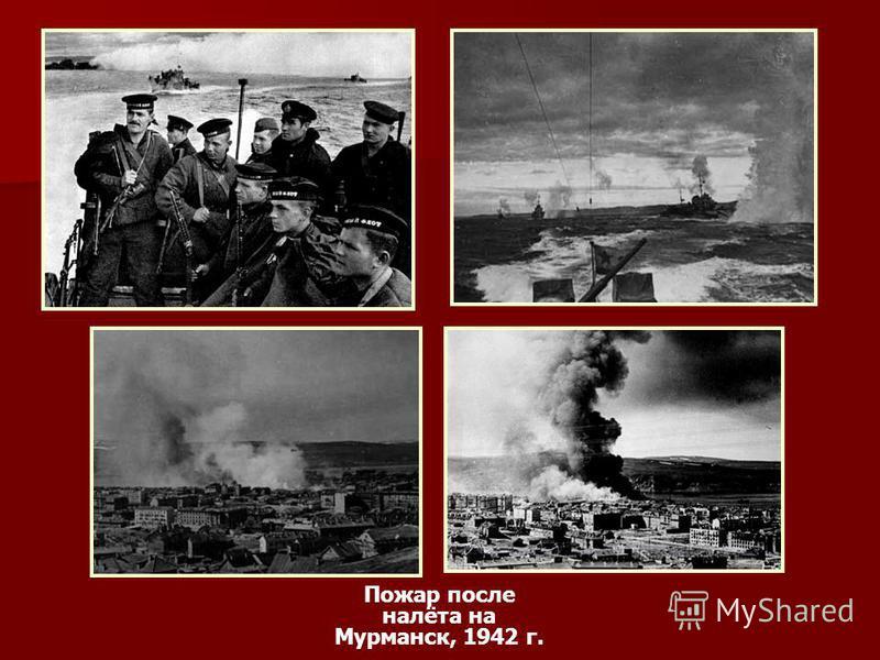 Пожар после налёта на Мурманск, 1942 г.