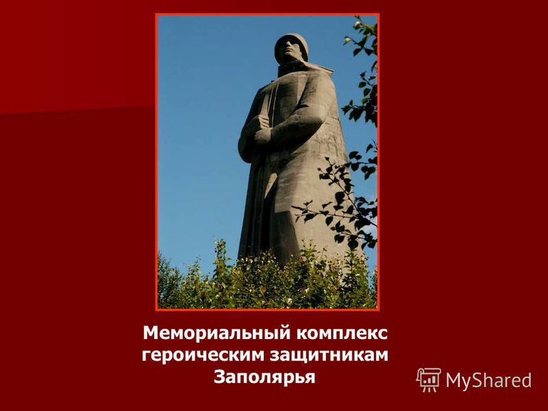 Мемориальный комплекс героическим защитникам Заполярья