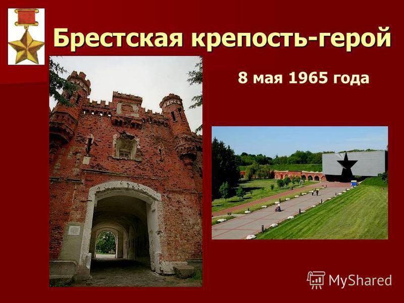 Брестская крепость-герой 8 мая 1965 года