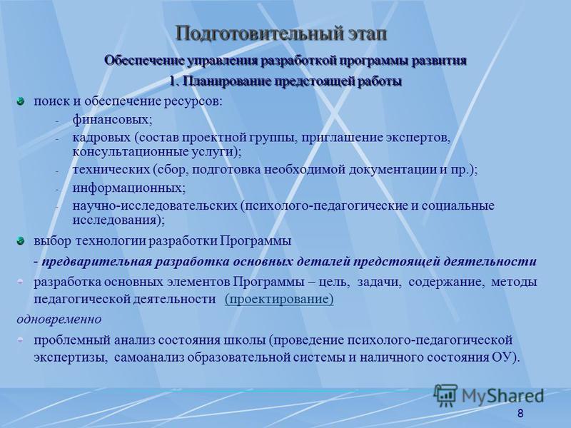 8 Подготовительный этап Обеспечение управления разработкой программы развития 1. Планирование предстоящей работы поиск и обеспечение ресурсов: - финансовых; - кадровых (состав проектной группы, приглашение экспертов, консультационные услуги); - техни