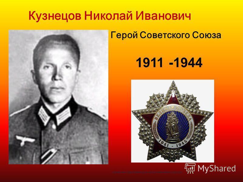 Герой Советского Союза Кузнецов Николай Иванович 1911 -1944 материал подготовлен для сайта matematika.ucoz.com