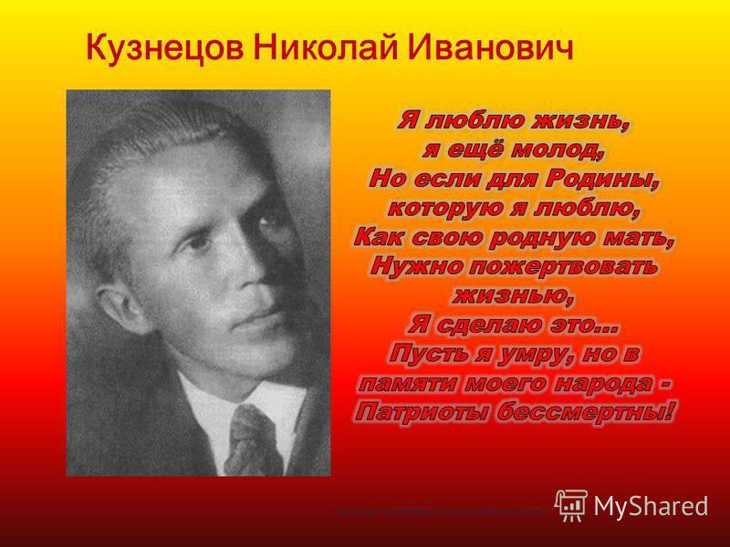 Кузнецов Николай Иванович материал подготовлен для сайта matematika.ucoz.com