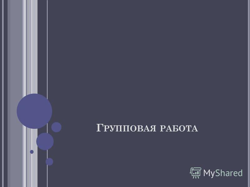 Г РУППОВАЯ РАБОТА