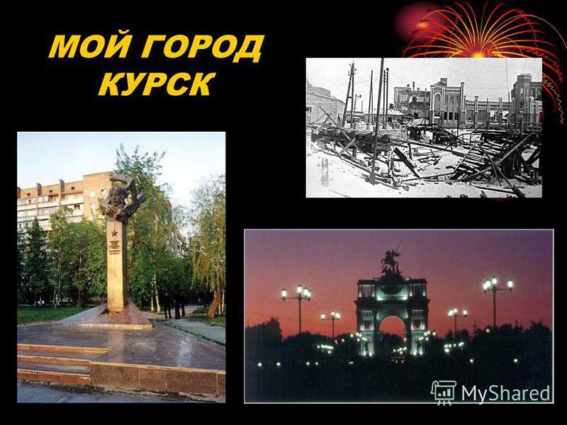 МОЙ ГОРОД КУРСК