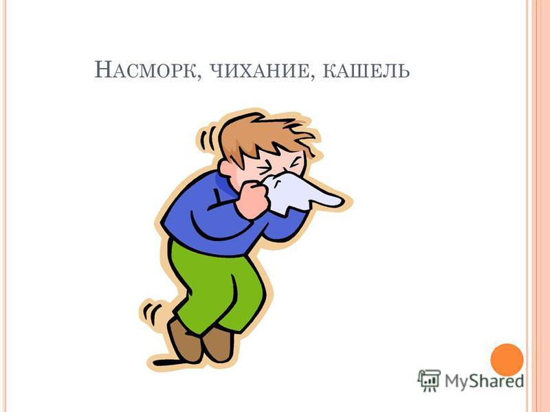 Н АСМОРК, ЧИХАНИЕ, КАШЕЛЬ