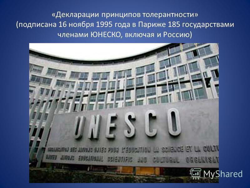 «Декларации принципов толерантности» (подписана 16 ноября 1995 года в Париже 185 государствами членами ЮНЕСКО, включая и Россию)