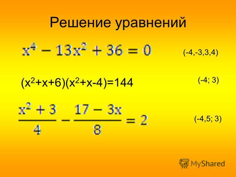 Решение уравнений (х 2 +х+6)(х 2 +х-4)=144 (-4,-3,3,4) (-4; 3) (-4,5; 3)