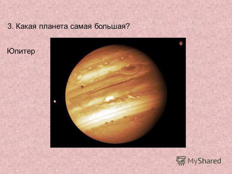 3. Какая планета самая большая? Юпитер