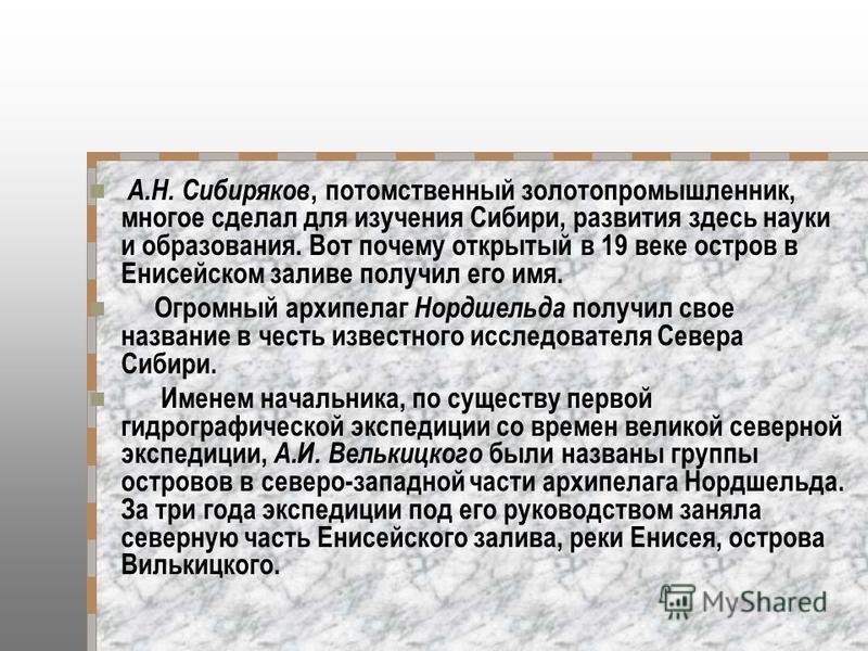 А.Н. Сибиряков, потомственный золотопромышленник, многое сделал для изучения Сибири, развития здесь науки и образования. Вот почему открытый в 19 веке остров в Енисейском заливе получил его имя. Огромный архипелаг Нордшельда получил свое название в ч