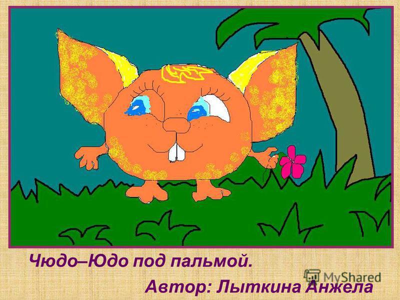 Чюдо–Юдо под пальмой. Автор: Лыткина Анжела