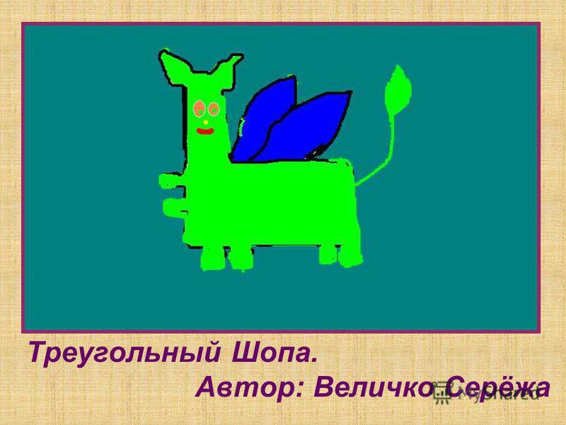 Треугольный Шопа. Автор: Величко Серёжа