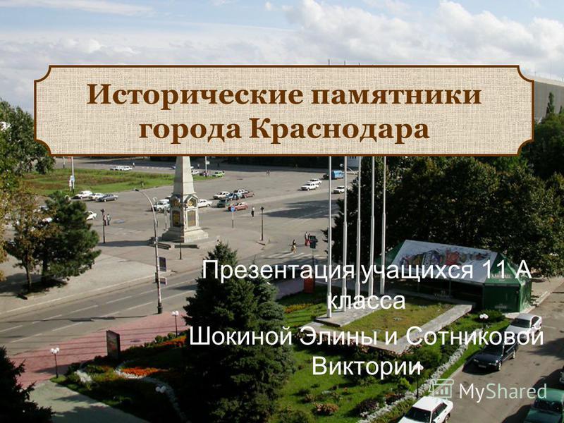 Исторические памятники города Краснодара Презентация учащихся 11 А класса Шокиной Элины и Сотниковой Виктории