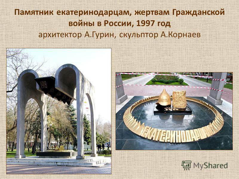 Памятник екатеринодарцам, жертвам Гражданской войны в России, 1997 год архитектор А.Гурин, скульптор А.Корнаев