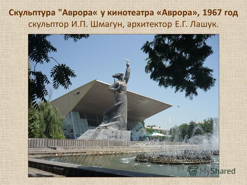 Скульптура Аврора« у кинотеатра «Аврора», 1967 год скульптор И.П. Шмагун, архитектор Е.Г. Лашук.