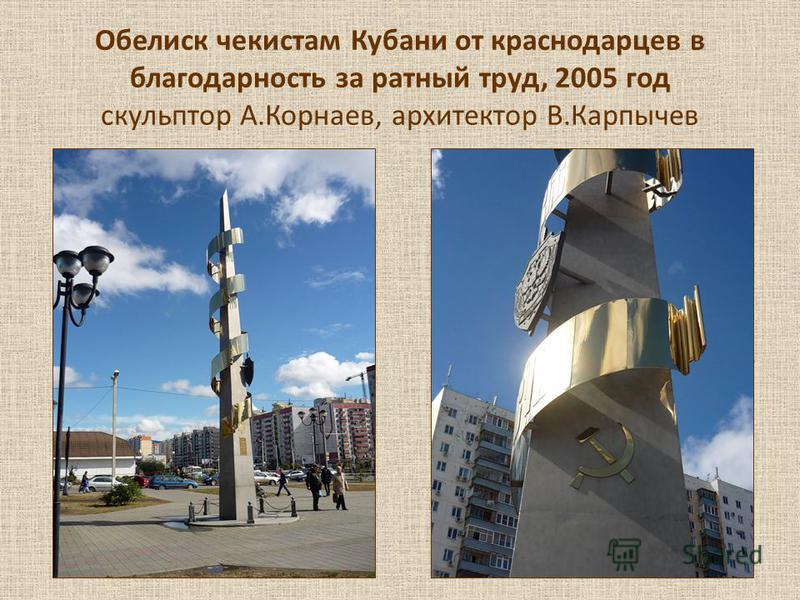 Обелиск чекистам Кубани от краснодарцев в благодарность за ратный труд, 2005 год скульптор А.Корнаев, архитектор В.Карпычев