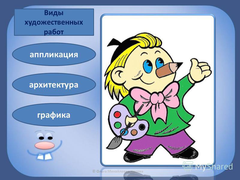 © Ольга Михайловна Носова зарисовка Виды изобразительного искусства эскиз графика