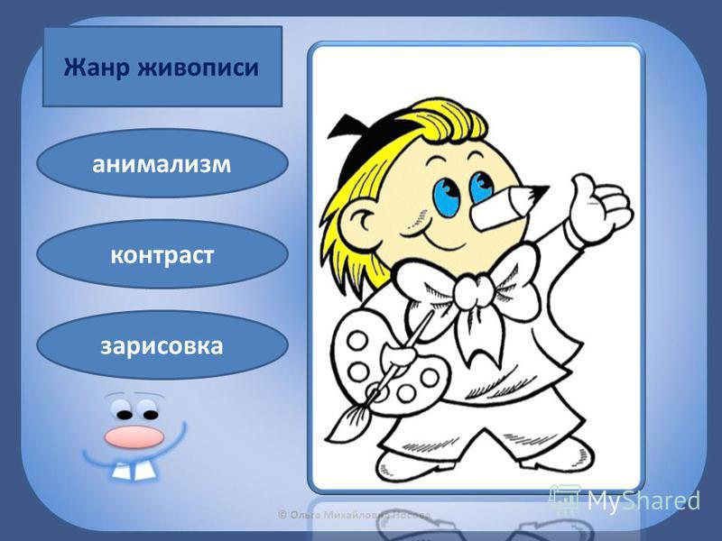 © Ольга Михайловна Носова силуэт Жанр живописи натюрморт набросок