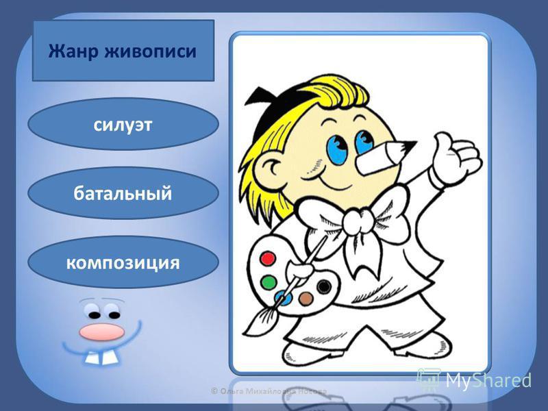 © Ольга Михайловна Носова анимализм Жанр живописи контраст зарисовка