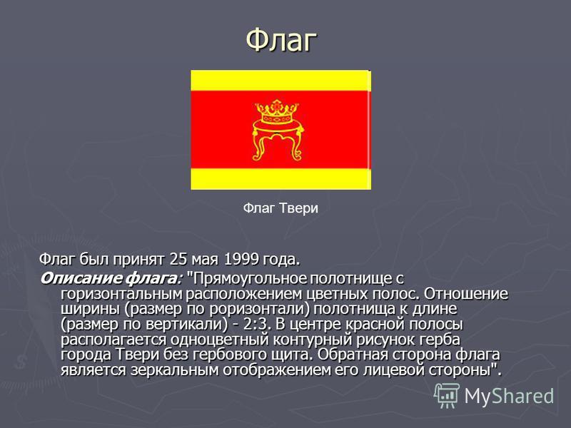 Флаг Флаг был принят 25 мая 1999 года. Описание флага: