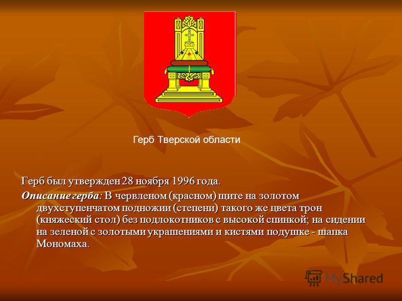 Герб был утвержден 28 ноября 1996 года. Описание герба: В червленом (красном) щите на золотом двухступенчатом подножии (степени) такого же цвета трон (княжеский стол) без подлокотников с высокой спинкой; на сидении на зеленой с золотыми украшениями и