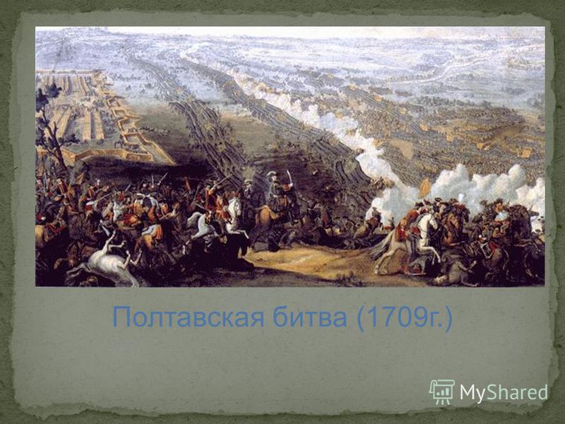 Полтавская битва (1709 г.)