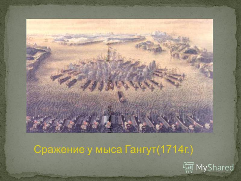 Сражение у мыса Гангут(1714 г.)