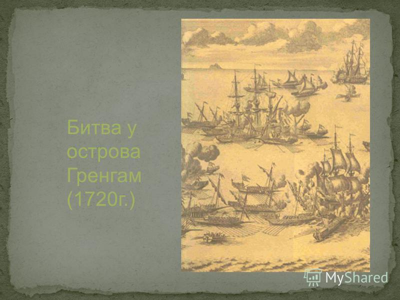 Битва у острова Гренгам (1720 г.)